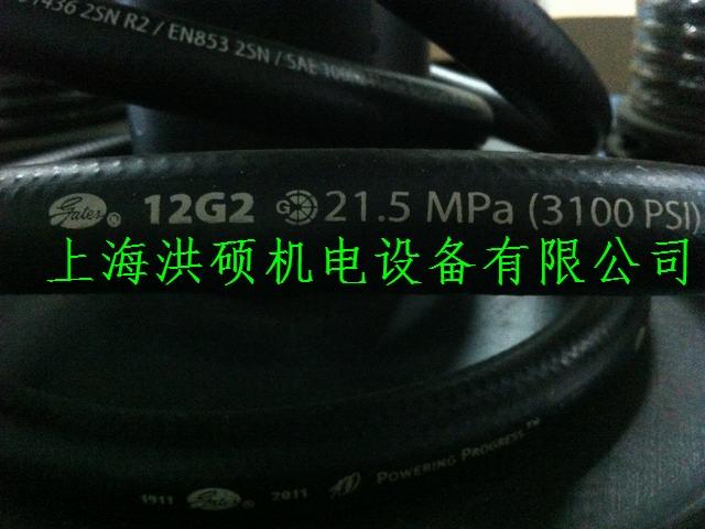 盖茨12G2高压胶管