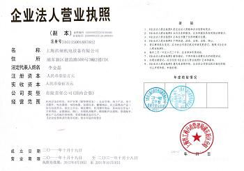 上海洪硕机电设备有限公司--营业执照