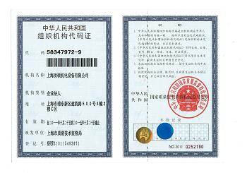 上海洪硕机电设备有限公司--机构代码证