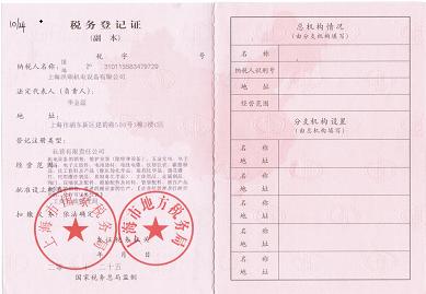 上海洪硕机电设备有限公司--税务登记证